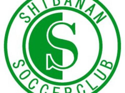 芝南サッカークラブオフィシャルサイトへようこそ