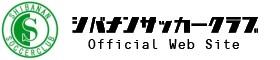 芝南サッカークラブオフィシャルサイト